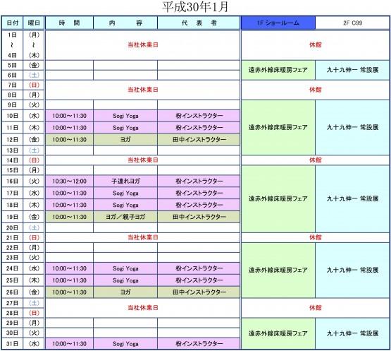 平成30年1月のショールーム行事予定表