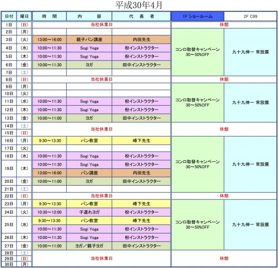 平成30年4月のショールーム行事表