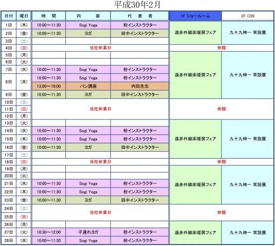 平成30年2月のショールーム行事表