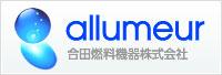 allumeur(合田燃料株式会社)