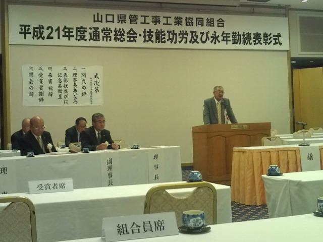 山口県管工事工業協同組合総会風景