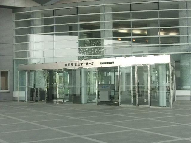 社団法人LPガス保安協会第47回通常総会の会場、山口県セミナーパーク