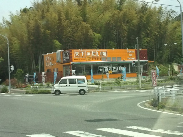 天下のたい焼き 川中豊町店