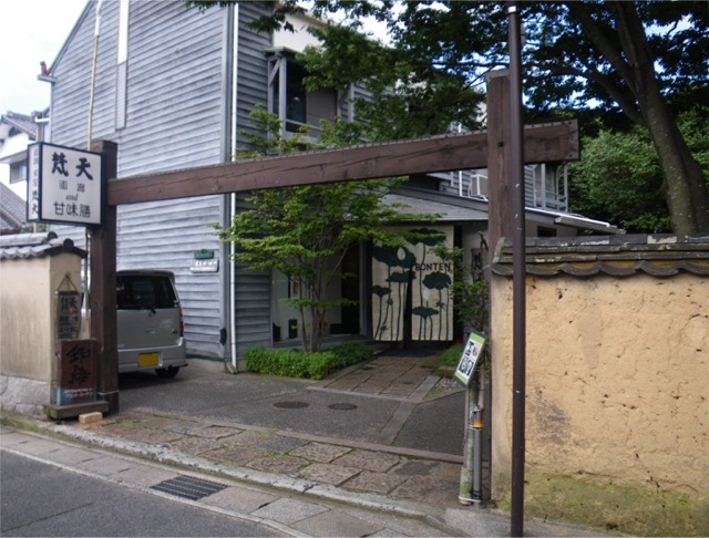 「画廊and甘味処 梵天」の入り口