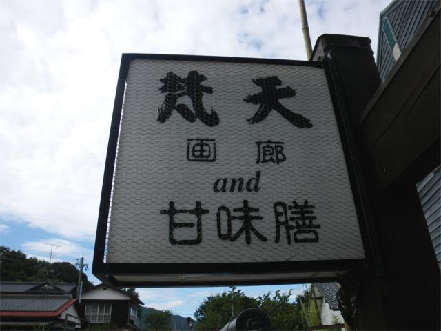 「画廊and甘味処 梵天」