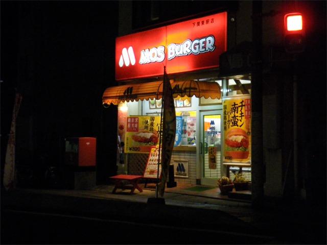 モスバーガー下関東駅店