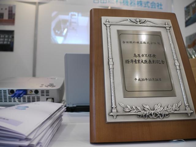 平成20年度 高圧ガス保安 経済産業大臣表彰