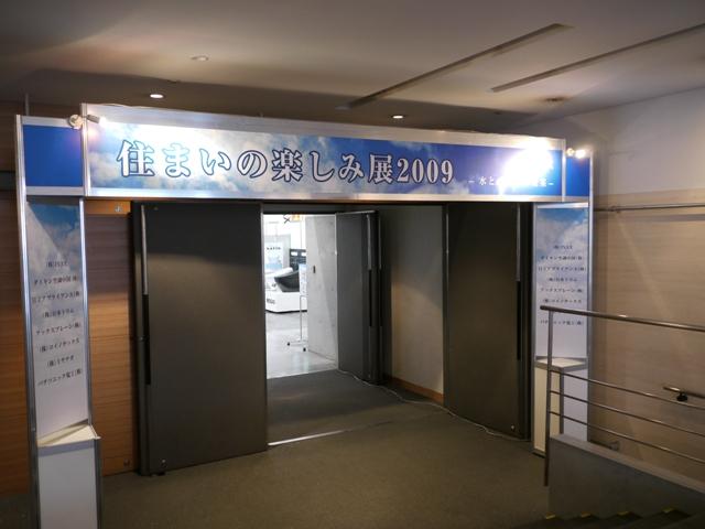 『INAX住まいの楽しみ展2009』 入り口