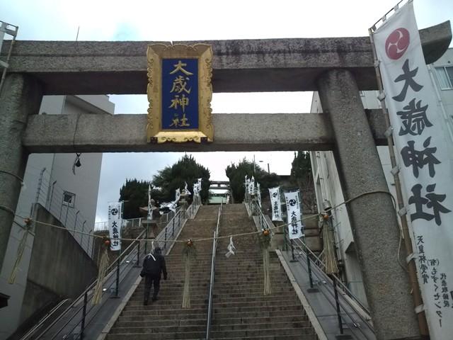 大歳神社へ初詣