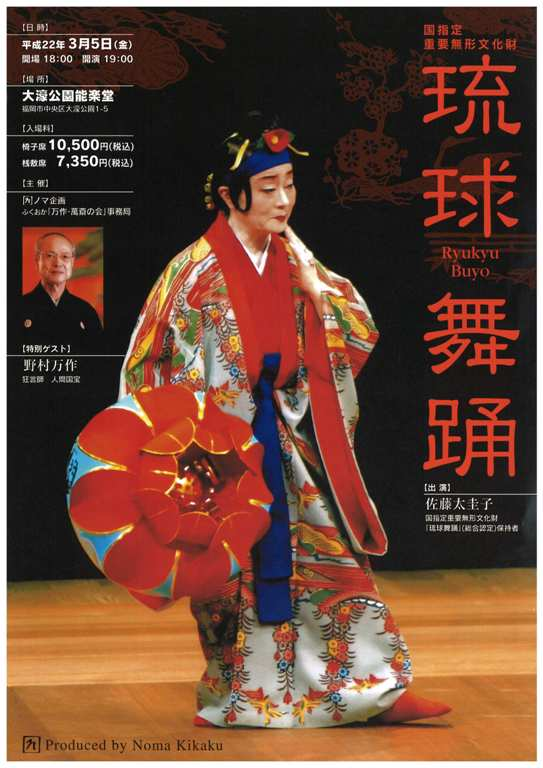 『琉球舞踊』