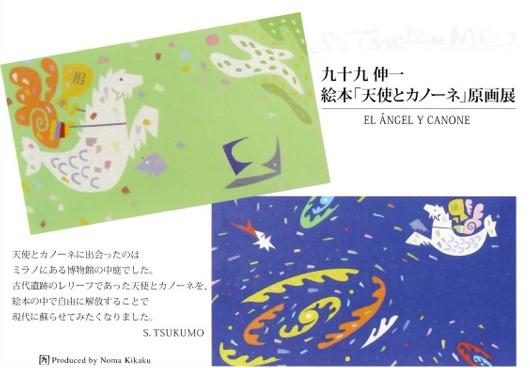 九十九伸一 絵本「天使とカノーネ」原画展