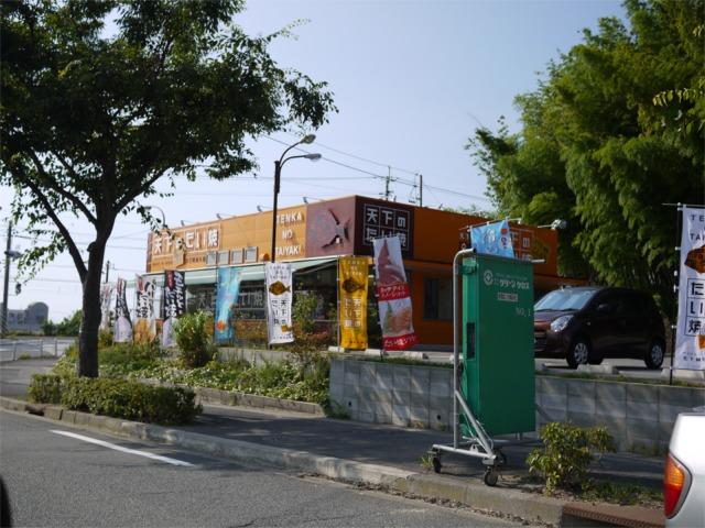 天下の鯛焼き 川中豊町店
