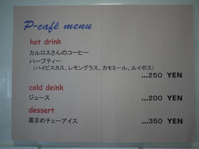 アール・ブリュット下関展 p-cafe さんの出張出店