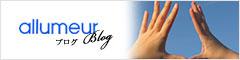 アルミュールブログ