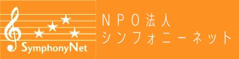 NPO法人 シンフォニーネット