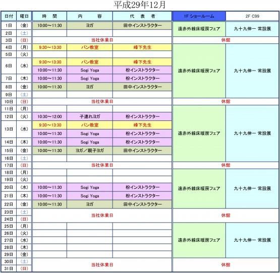 平成29年12月のショールーム行事予定表