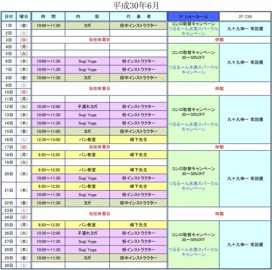 平成30年6月のショールーム行事予定表