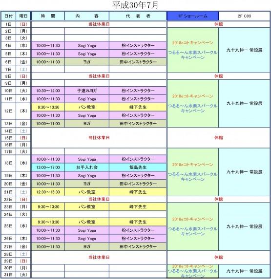 平成30年7月のショールーム行事予定表